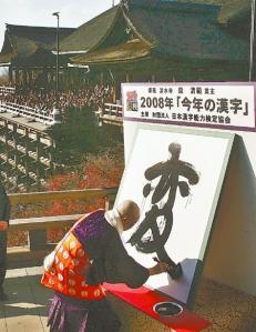 2008-kanji
