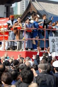 Setsubun 2009 at Zoujyouji