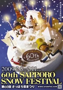 2009 �幌雪まつり