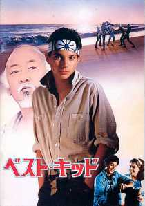 Karate Kid Japanese movie flyer
