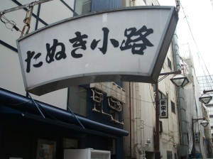 上野の「たぬき小路」