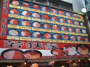 """「若�屋」 (""""Wakasaya Sushi"""") restaurant"""