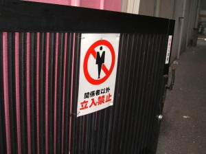 "「立入禁�」 = ""Do Not Enter"""