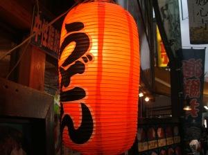 ちょうちん (Paper lantern) for a 「うどん」 (noodle) restaurant