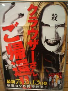 """Detroit Metal City"" DVD promo poster"