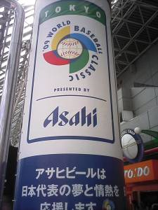 At the Tokyo Dome