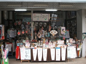 "Shop selling souvenirs...including 「四十七士提灯」 (""47 Ronin paper lanterns"")"