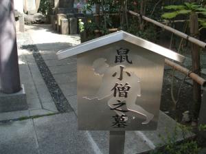 """「鼠小僧之墓」 """"Nezumi-kozou's grave"""""""