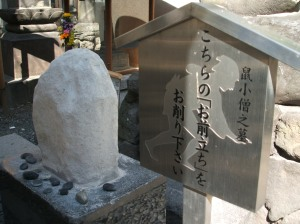The sign says you can shave this rock in front of Nezumi-kozou's grave (for luck).