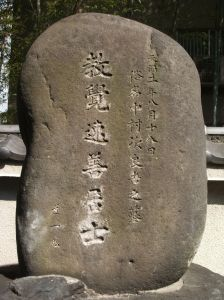 Nezumi-kozou's gravestone (people used to shave it for luck...so  the other rock was added in front of this gravestone for shaving).