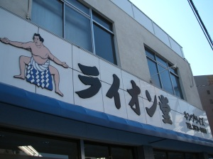 「ライオン堂」...a store where Sumo wrestlers shop for their XXL clothing.