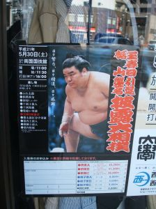 A poster advertising a Sumo wrestler's upcoming retirement ceremony.