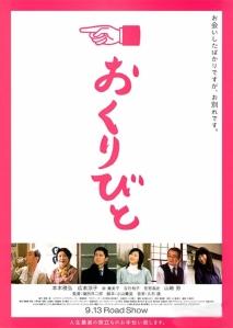 「おくりびと」 movie flyer