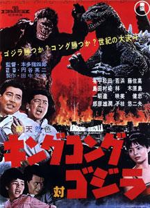 "Poster for 「キングコング対ゴジラ」 (""King Kong vs Godzilla""), 1962"