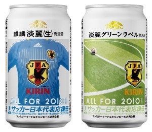 "Kirin ""2010 World Cup"" special-edition beer cans."