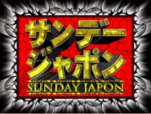 sunday-japon