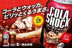 """キリン「コーラショック」 (Kirin """"Cola Shock"""")"""