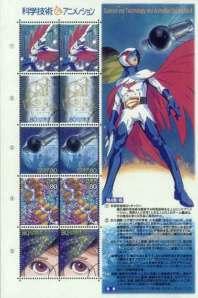 gacchaman-stamps01