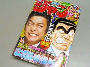 """""""Shingo"""" as """"Kankichi Ryotsu"""""""