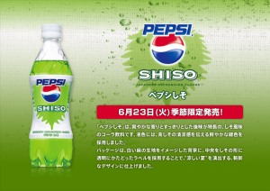 """Pepsi Shiso (Japanese refreshing flavor) goes on sale all over Japan on Tuesday, 2009 June 23."""