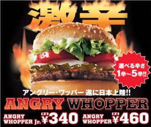"Burger King Japan's ""Angry Whopper"""
