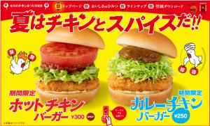 "MOS Burger's ""Hot Chicken Burger"" & ""Chili Chicken Burger"""