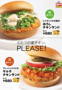 """Japanese"" or ""Western"" style chicken sandwiches. Which would you choose?"