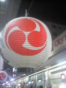 I took this photo of a 三つ巴 on a 提灯 (paper lantern) with my cell-phone.