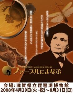 """Flyer for """"Jean Henri Fabre"""" exhibit in Tokyo"""