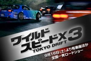 「ワイルド・スピード」 (Fast & Furious) 3: Tokyo Drift