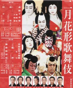 A promo poster for a Kabuki show