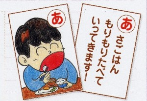 A couple of cards from a Karuta game