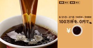 McDonalds Japan free coffee campaign for August 21-27 (8-9:00AM each day)