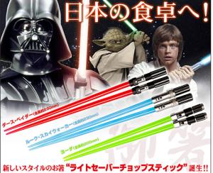 "Star Wars ""Light-saber Chopsticks"""