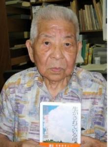 tsutomu_yamaguchi