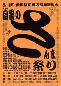 "The 2009 「目黒さんま祭」 (""Meguro Sanma Festival"")"