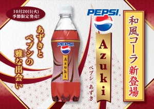 """Pepsi Japan's ad for """"Pepsi Azuki"""". On sale (in Japan) starting 20 October (2009) for a limited time."""