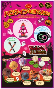 """Baskin-Robbins Japan"" Halloween sweets"