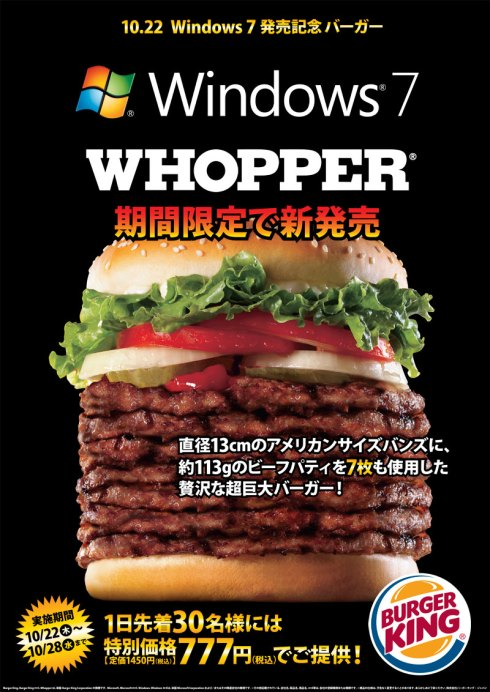 """Windows 7 Whopper"" available at Burger King in Japan until 2009 Oct 28."