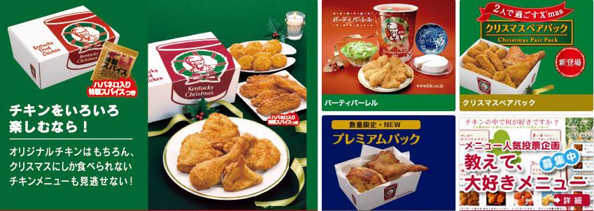 Kentucky Fried Chicken Tokyo Five