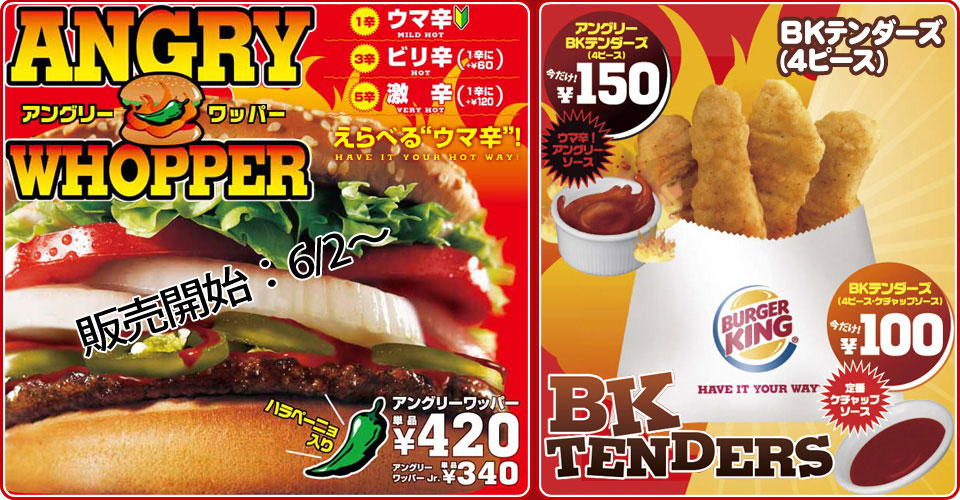 Also Right Now At Burger King Japan The Four Piece BK Chicken Tenders Are Being Sold For JPY100but If You Want Spicy Angry