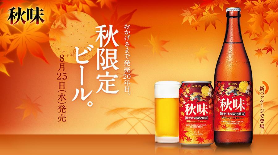 http://tokyo5.files.wordpress.com/2010/08/aki-aji.jpg