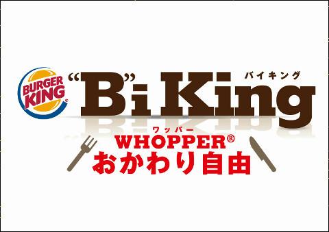 Burger King Japan Tokyo Five