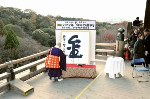 Writing the Kanji of the Year for 2012 in the official ceremony.