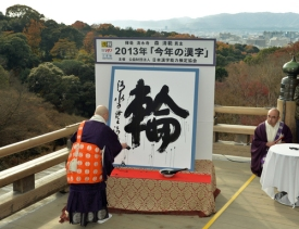 kanji-rin