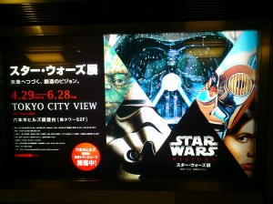 Poster advertising the Star Wars exhibit in Tokyo.