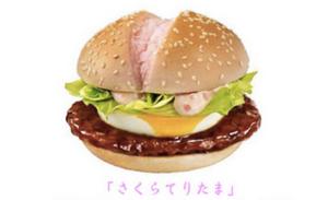 McDonalds Japan's pink 「さくらたまてら」 (Sakura Teryaki & Egg) burger.