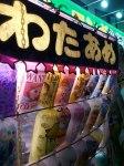 """「わたあめ」 (""""Cotton candy"""")"""