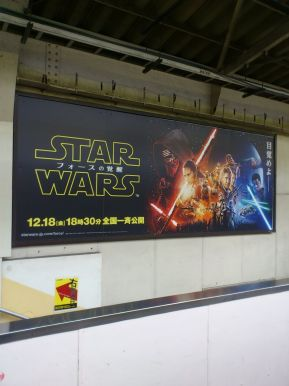 Poster in a train station in Tokyo advertising the new Star Wars movie.