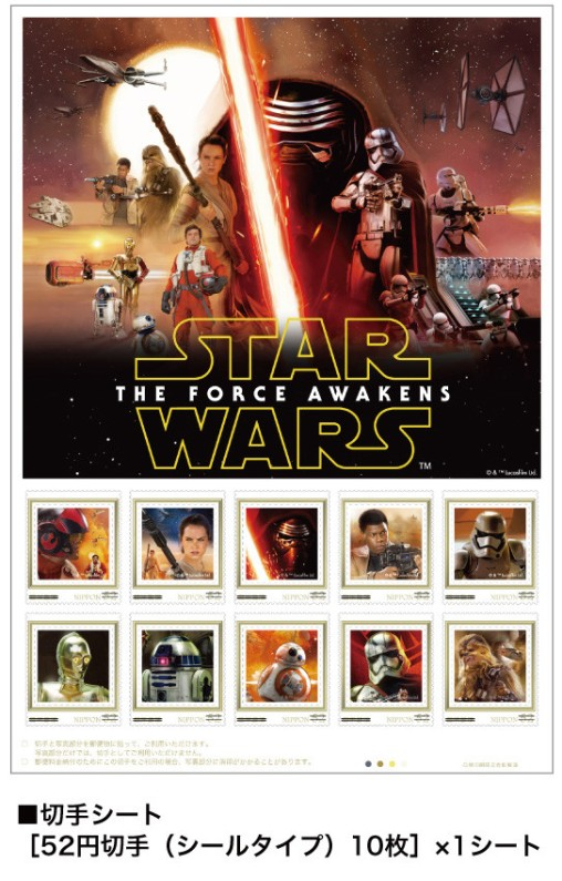 star-wars-stamps2